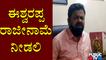 BJP MLAs Demand Eshwarappa's Resignation For Complaining BJP Top Brass Against CM Yediyurappa