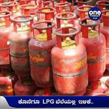 10 ರೂಪಾಯಿ ಇಳಿಕೆ ಕಂಡ ಎಲ್ಪಿಜಿ ಸಿಲಿಂಡರ್ ಬೆಲೆ... | Oneindia Kannada