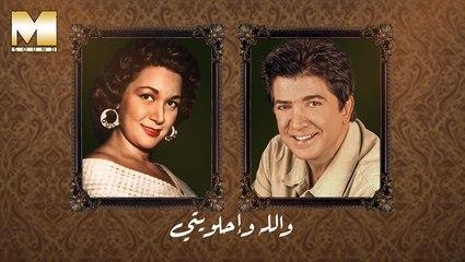 Walid Toufic & Huda Sultan - Wallah W Ehlawety   وليد توفيق وهدى سلطان - والله واحلويتي