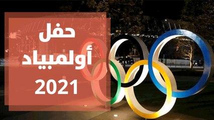 حفل أولمبياد اللغة الانجليزية 2021