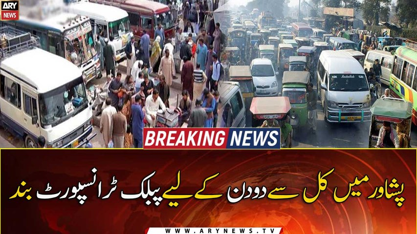 Public transport closed in Peshawar for two days from tomorrow
