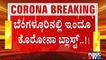 Covid19 Updates : 2,802 Covid19 Cases Reported Today In Bengaluru | Bengaluru | Karnataka