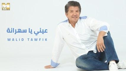 Walid Toufic - Einy Ya Sahrana   وليد توفيق - عيني يا سهرانة