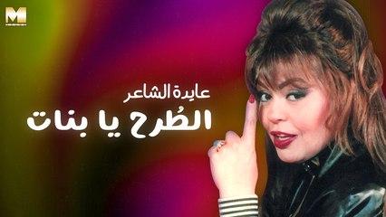 Ayda El Sha'er - El Torah Ya Banat   عايدة الشاعر - الطرح يا بنات