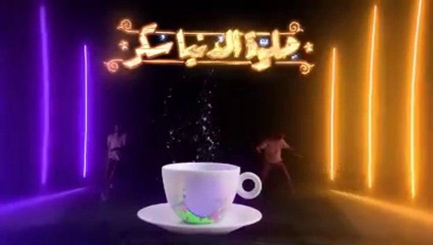 مسلسل حلوة الدنيا سكر الحلقة 36 امانى وتهانى 1