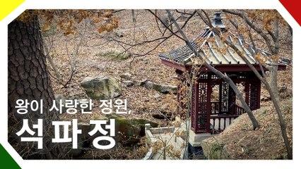랜선여행 석파정 (Korea Online Tour, Seokpajeong) / 디따