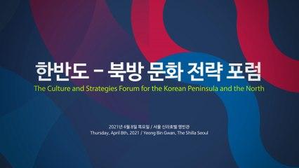 한반도-북방 문화 전략 포럼 / DT