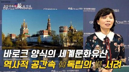 [북방문화와 脈을 잇다] 바로크 양식의 세계문화유산…역사적 공간속 韓독립의 恨 서려/ DT