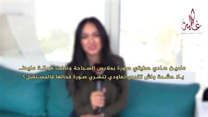 بلا حشمة.. زينب أسامة_ عمرني بغيت شي فنان وها علاش كاندعم سعد لمجرد