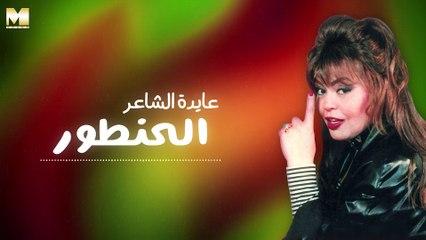 Ayda El Sha'er - El Hantour   عايدة الشاعر - الحنطور