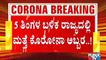 Covid19 Updates: Karnataka May See 6,000 New Covid Cases Today