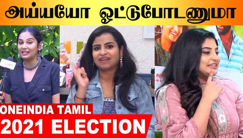 VOTE - அதுல ஒரு சிக்கல் இருக்கு   SHIVAANGI, MANJIMA   TN Election 2021  Filmibeat Tamil