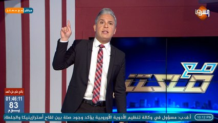 الحلقة الكاملة لـ برنامج مع معتز مع الإعلامي معتز مطر الثلاثاء 6/4/2021