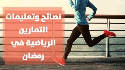 نصائح وتعليمات التمارين الرياضية في رمضان