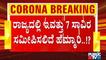 Covid19 Updates : 5,066 Covid Cases May Report Today In Bengaluru | Karnataka | Covid19