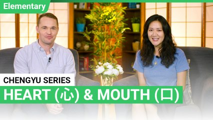 Chengyu Series: Heart & Mouth 心口 | Elementary Lesson | ChinesePod