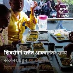 Shivabhojan Thali Started Parcel System In Maharashtra