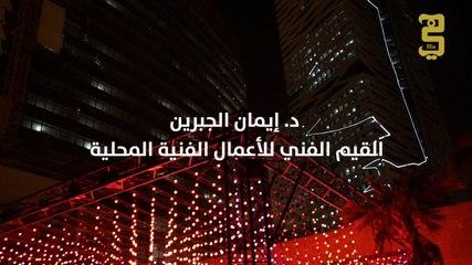 حوار مع د. إيمان الجبرين عضو مجلس الشورى والقيّم الفني للأعمال الفنية المحلية في نور الرياض