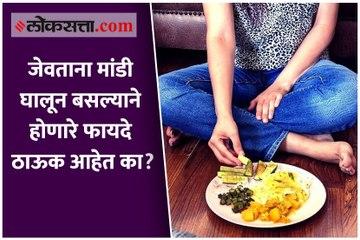 जेवताना मांडी घालून बसल्याने होणारे फायदे ठाऊक आहेत का?