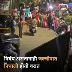 Breaking Covid-19 Lockdown Rules, Police Teaches Baaratis A Lesson In Maharashtra