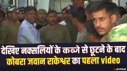 Rakeshwar Singh:6 दिन बाद नक्सलियों की कैद से आजाद हुए कोबरा कमांडो राकेश्वर सिंह,परिवार हुआ खुश