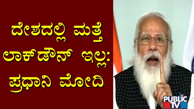 PM Modi Urges States To 'Focus On Micro Containment Zones, COVID Curfew' | PM Modi Speech Today