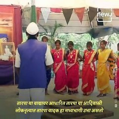 #Cutlural Maharashtra: 'Tarapa' Unknown Musical Instrument Of Tribals