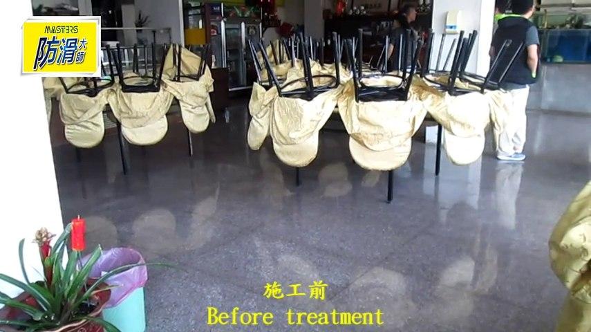 H-1242-餐廳-宴客大廳-用餐區-包廂-花崗石地面止滑防滑施工工程 - 影片