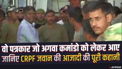 Rakeshwar Singh Manhas: नक्सलियों के चंगुल से आजाद हुए CRPF जवान के बारे में पत्रकारों ने क्या बताया !