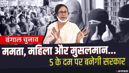 ममता-महिला-मुस्लिम-युवा और बंगाली मानुष, ये 5 फैक्टर तय करेंगे अगले 5 चरणों की दिशा।Bengal Elections