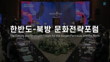 한반도-북방 문화전략포럼(The Culture and Strategies Forum for the Korean Peninsula and the North) /DT