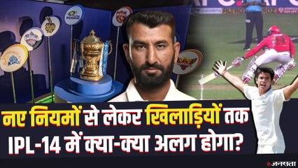 IPL 2021: सॉफ्ट सिग्नल से लेकर सुपर ओवर तक देखिए कितना बदला हुआ दिखाई देगा IPL-14