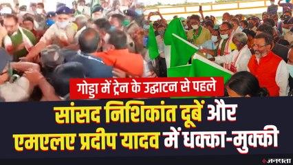 गोड्डा में हमसफर ट्रेन की शुरुआत से पहले बवाल, बीजेपी सांसद और कांग्रेस विधायक आपस में भीड़