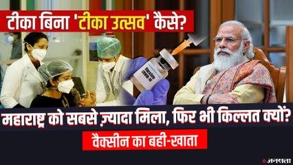 PM Modi के 'टीका उत्सव' पर सवालिया निशान! सिर्फ 5 दिन की Vaccine शेष, कैसे होगी Corona से जंग