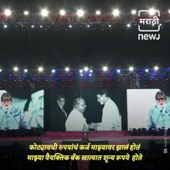 Amitabh Bachchan Shares His Emotional Bankruptcy Story Which Made Mr Mukesh Ambani Emotional