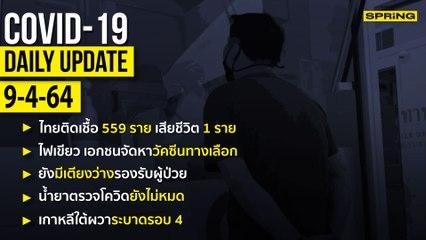 สรุปสถานการณ์การแพร่ระบาดของไวรัสโควิด-19 ประจำวันที่ 9 เมษายน 2564