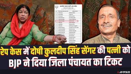 BJP ने उन्नाव रेप कांड के दोषी Kuldeep Sanger की पत्नी Sangeeta Sanger को टिकट दिया
