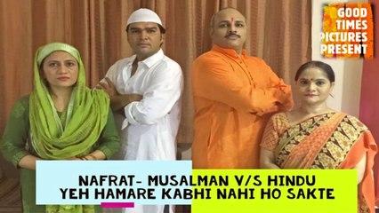 Nafrat Muslim Vs Hindu   Lock Down Series   Drama   Ep 5   Good Times Pictures