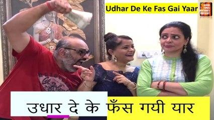 Udhar De Ke Fas Gai Yaar   Lock Down Series   Comedy   Ep 10   Good Times Pictures