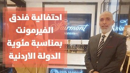 احتفالية فندق الفيرمونت بمناسبة مئوية الدولة الاردنية