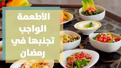 الأطعمة الواجب تجنبها في رمضان