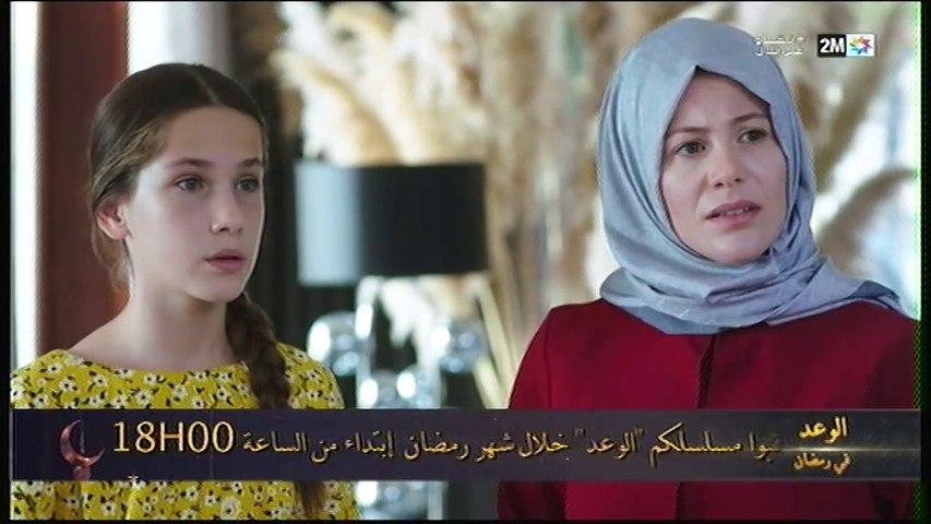 مسلسل الوعد الحلقة 225 مدبلج بالمغربية