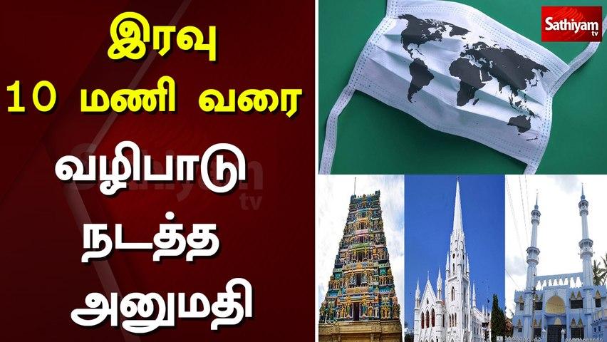 இரவு 10 மணி வரை வழிபாடு நடத்த அனுமதி | Sathiyam TV | TN
