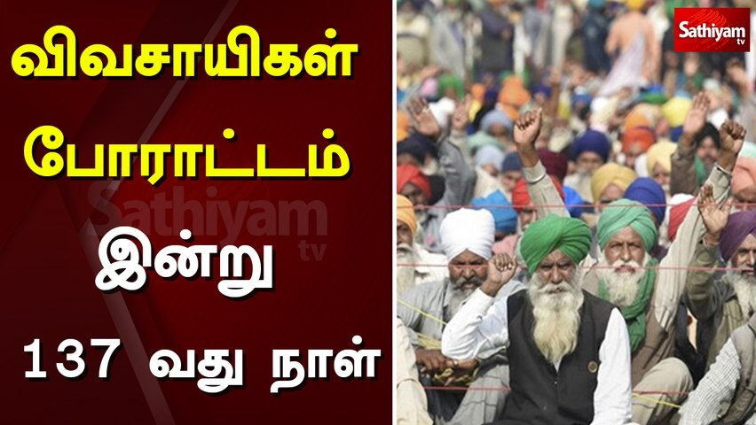 விவசாயிகள் போராட்டம் இன்று 137 வது நாள் | Sathiyam TV | Farmers Protest |  Delhi