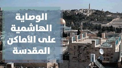 الوصاية الهاشمية على الأماكن المقدسة في القدس