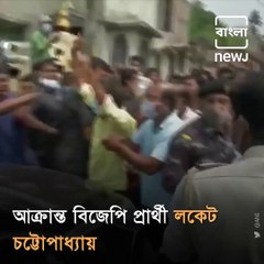 BJP Candidate Locket Chatterjee's Car Attacked By Locals In Hoogly