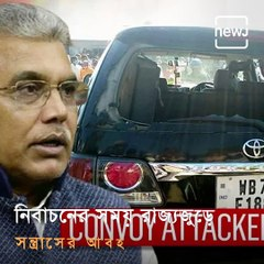 West Bengal BJP Chief Attacked In Cooch Behar Sitalkuchi; Bombs, Bricks Hurled At Dilip Ghosh's Convoy