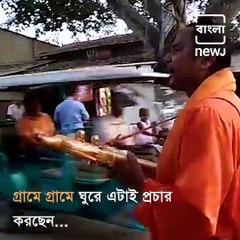 Vinay Krishna Mohant, Folk Artist Sings Awareness Song For Encourage Voters