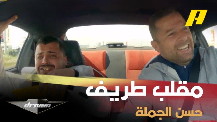 مقلب ناجي القاق في صديقه حسن الجملة بمساعدة عبدو فغالي