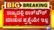 CM B S Yediyurappa Says No Lock Down In Karnataka | Covid19 Second Wave | Karnataka